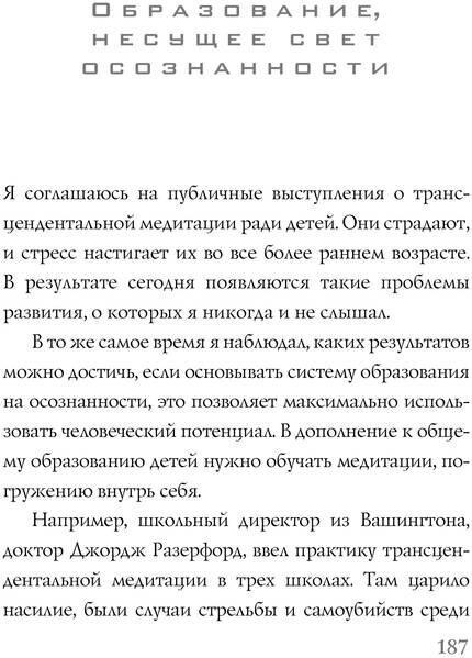 PDF. Поймать большую рыбу. Медитация, осознанность и творчество. Линч Д. К. Страница 186. Читать онлайн