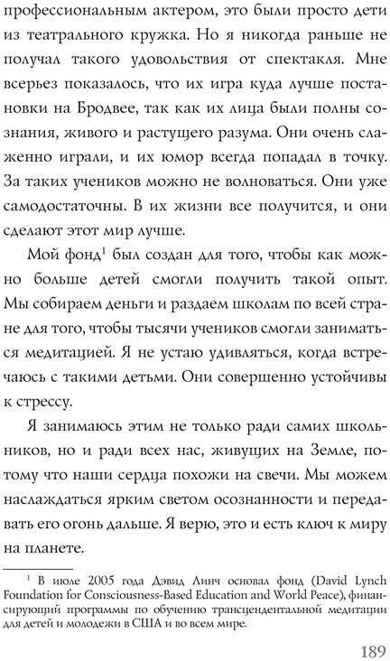 PDF. Поймать большую рыбу. Медитация, осознанность и творчество. Линч Д. К. Страница 188. Читать онлайн