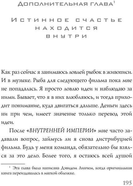 PDF. Поймать большую рыбу. Медитация, осознанность и творчество. Линч Д. К. Страница 194. Читать онлайн