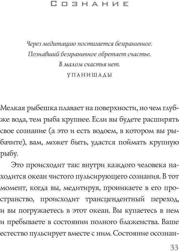 PDF. Поймать большую рыбу. Медитация, осознанность и творчество. Линч Д. К. Страница 27. Читать онлайн