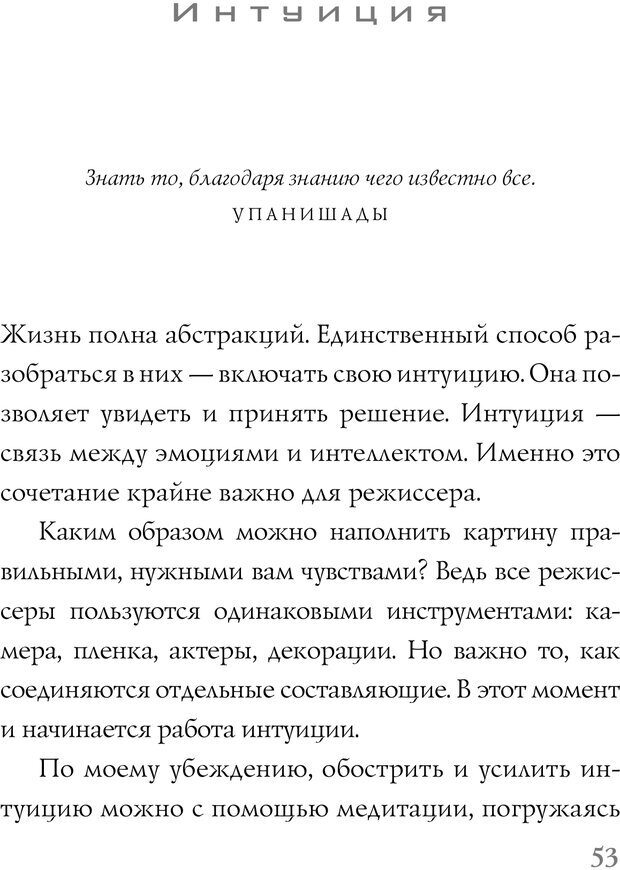PDF. Поймать большую рыбу. Медитация, осознанность и творчество. Линч Д. К. Страница 43. Читать онлайн