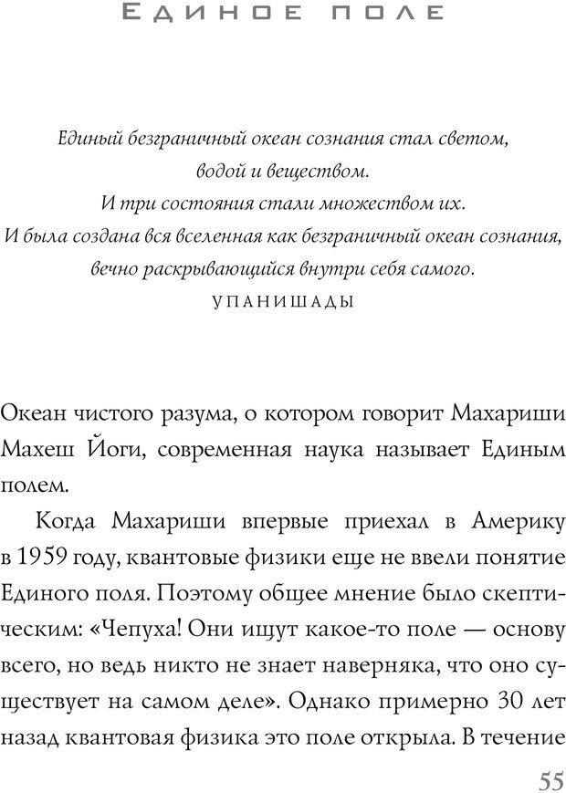 PDF. Поймать большую рыбу. Медитация, осознанность и творчество. Линч Д. К. Страница 45. Читать онлайн