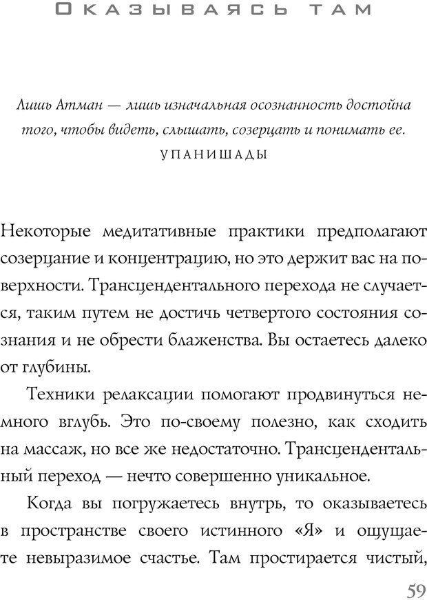 PDF. Поймать большую рыбу. Медитация, осознанность и творчество. Линч Д. К. Страница 49. Читать онлайн