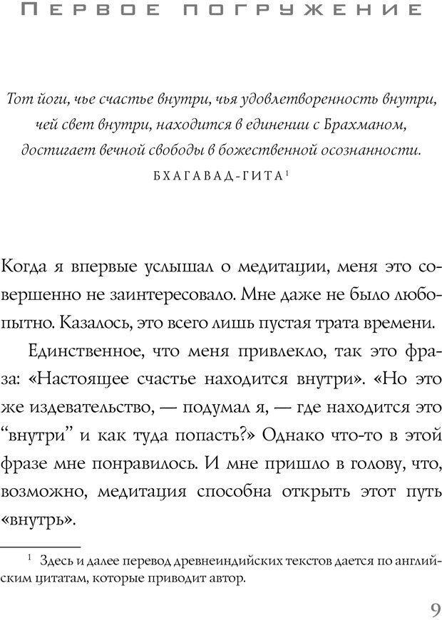 PDF. Поймать большую рыбу. Медитация, осознанность и творчество. Линч Д. К. Страница 7. Читать онлайн
