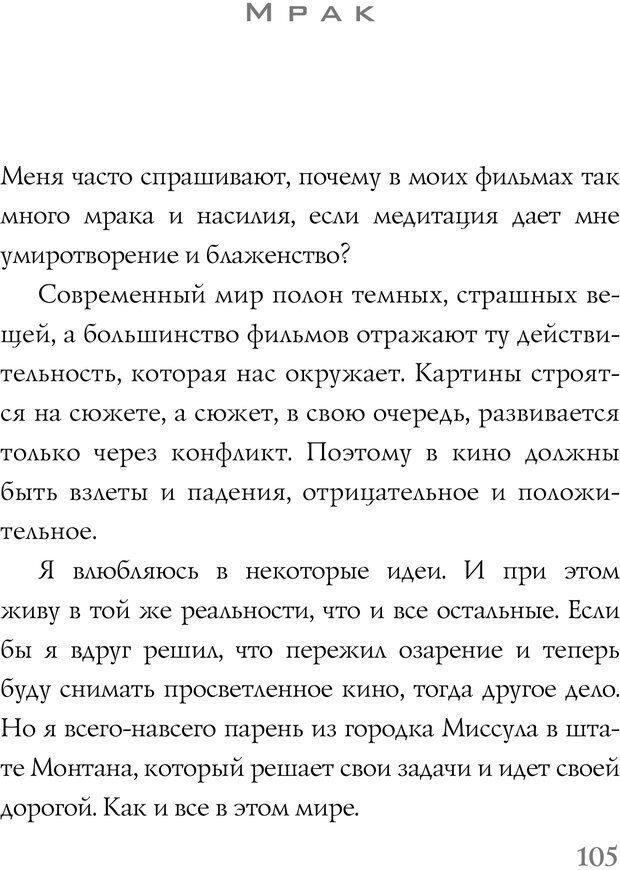 PDF. Поймать большую рыбу. Медитация, осознанность и творчество. Линч Д. К. Страница 83. Читать онлайн