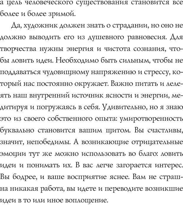 PDF. Поймать большую рыбу. Медитация, осознанность и творчество. Линч Д. К. Страница 87. Читать онлайн