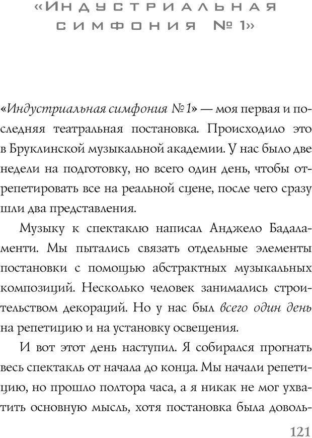 PDF. Поймать большую рыбу. Медитация, осознанность и творчество. Линч Д. К. Страница 95. Читать онлайн