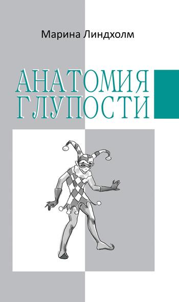 """Обложка книги """"Анатомия глупости"""""""