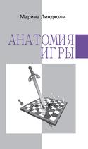 Анатомия игры, Линдхолм Марина