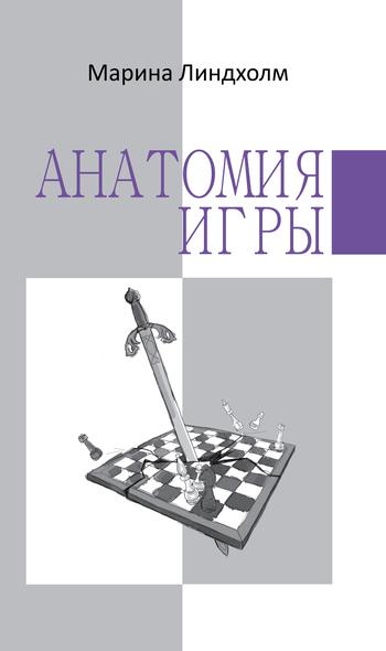 """Обложка книги """"Анатомия игры"""""""
