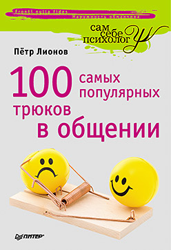 """Обложка книги """"100 самых популярных трюков в общении"""""""