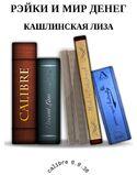 Рэйки и мир денег, Лиза Кашлинская