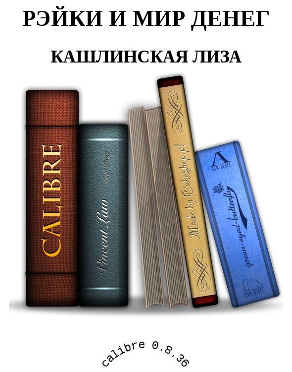 """Обложка книги """"Рэйки и мир денег"""""""