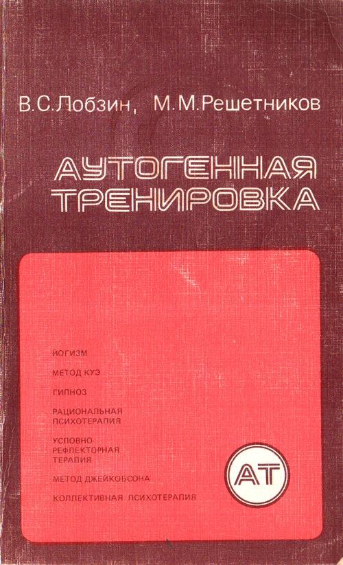 """Обложка книги """"Аутогенная тренировка"""""""