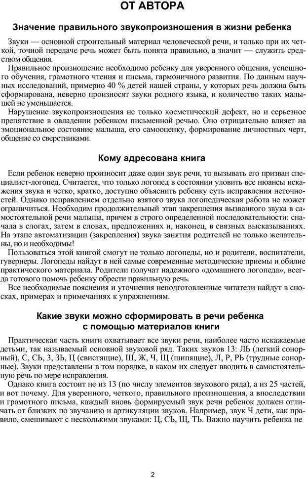PDF. Логопедическая энциклопедия. Без автора . Страница 1. Читать онлайн