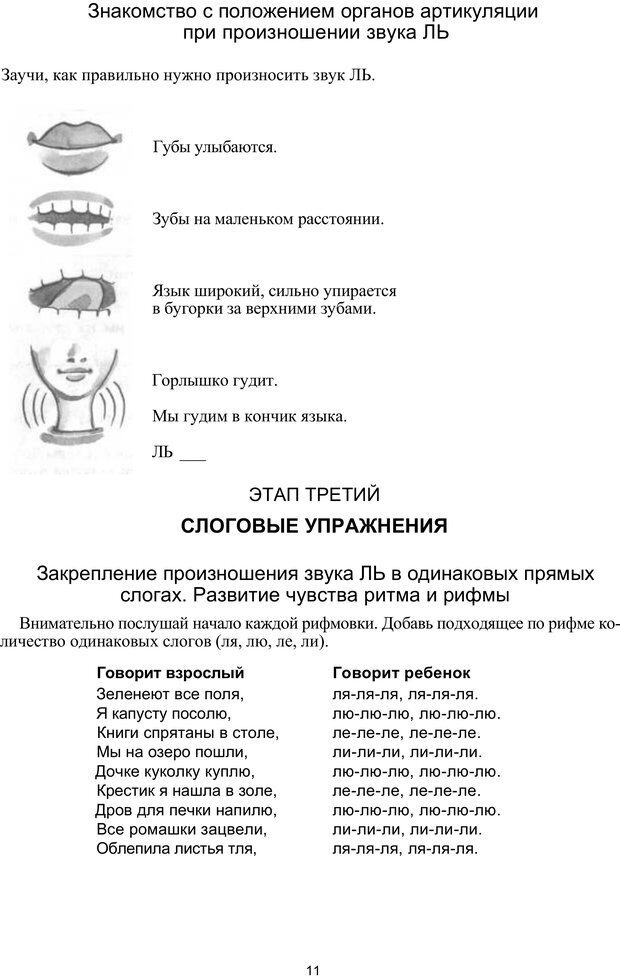 PDF. Логопедическая энциклопедия. Без автора . Страница 10. Читать онлайн