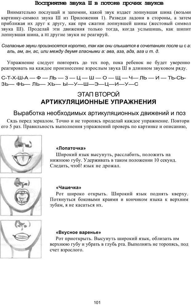PDF. Логопедическая энциклопедия. Без автора . Страница 100. Читать онлайн