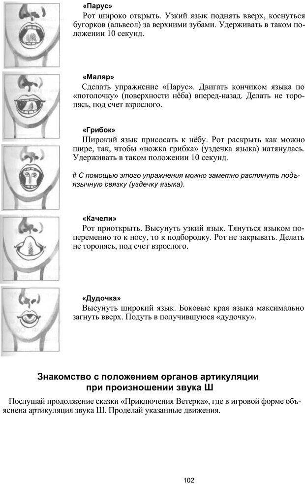PDF. Логопедическая энциклопедия. Без автора . Страница 101. Читать онлайн