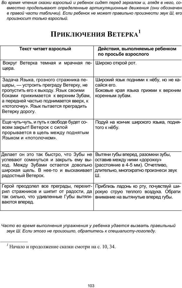 PDF. Логопедическая энциклопедия. Без автора . Страница 102. Читать онлайн