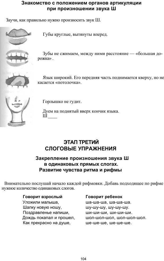 PDF. Логопедическая энциклопедия. Без автора . Страница 103. Читать онлайн