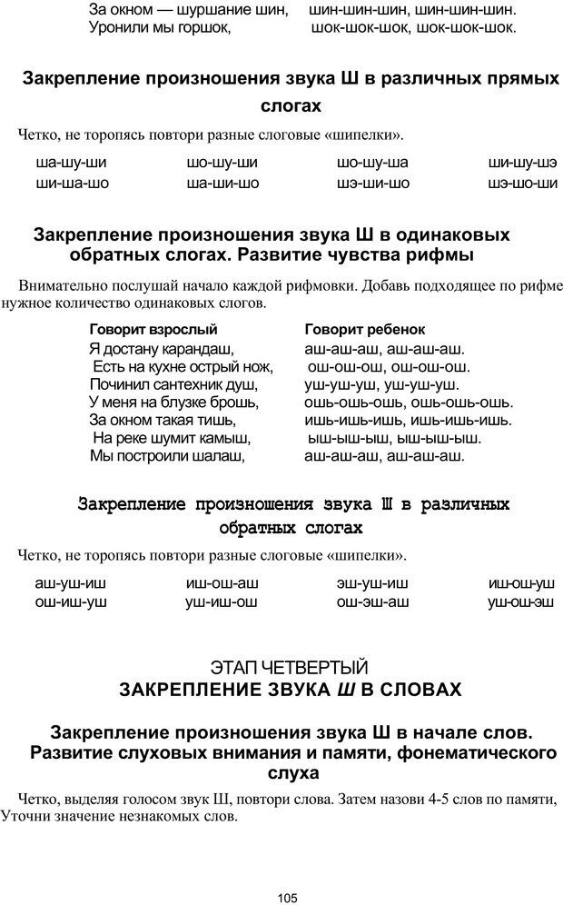 PDF. Логопедическая энциклопедия. Без автора . Страница 104. Читать онлайн