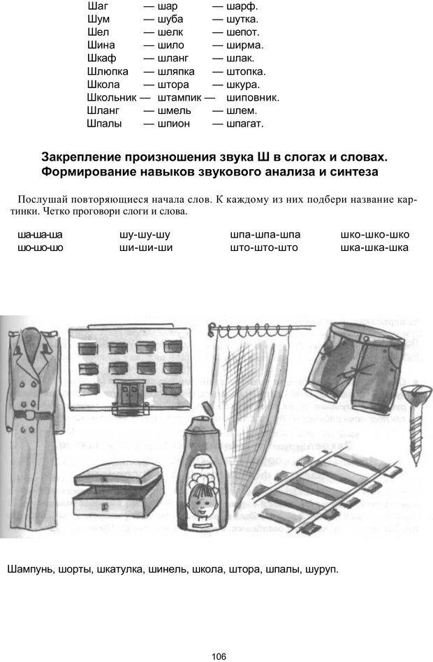 PDF. Логопедическая энциклопедия. Без автора . Страница 105. Читать онлайн