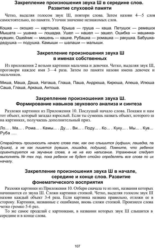 PDF. Логопедическая энциклопедия. Без автора . Страница 106. Читать онлайн