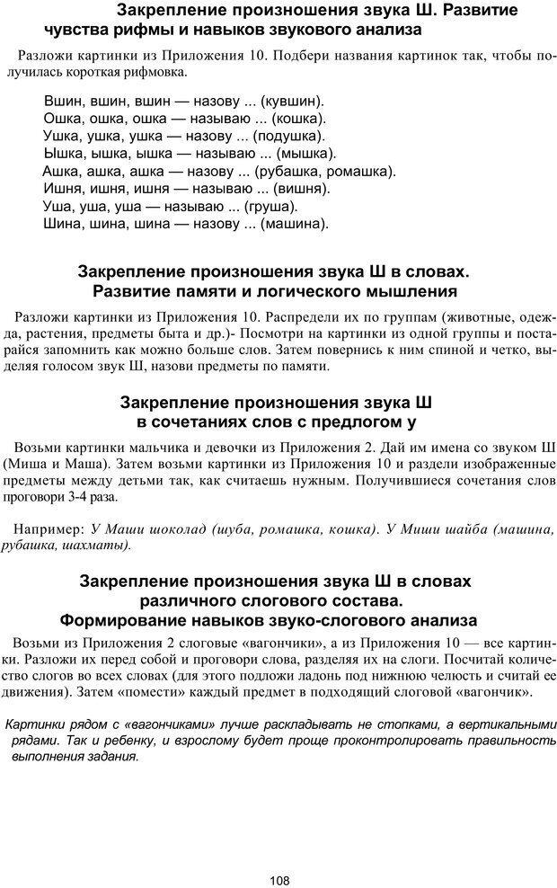 PDF. Логопедическая энциклопедия. Без автора . Страница 107. Читать онлайн