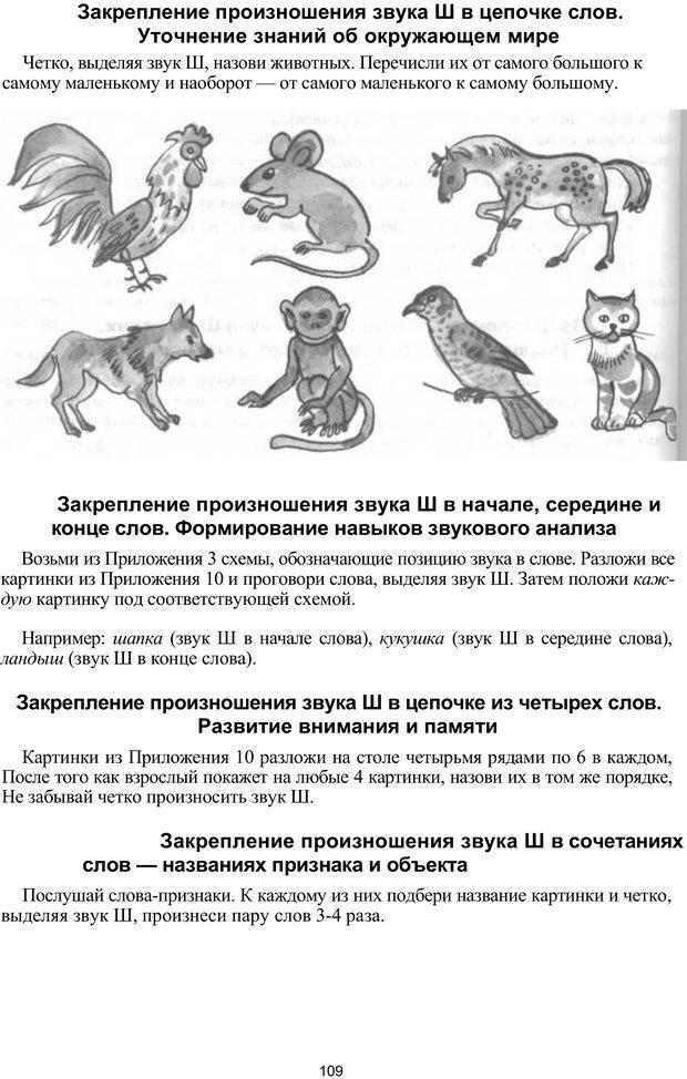 PDF. Логопедическая энциклопедия. Без автора . Страница 108. Читать онлайн