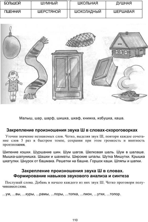 PDF. Логопедическая энциклопедия. Без автора . Страница 109. Читать онлайн
