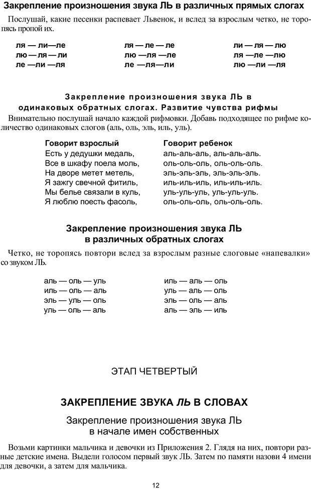 PDF. Логопедическая энциклопедия. Без автора . Страница 11. Читать онлайн