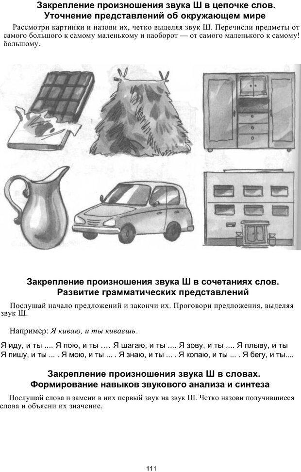 PDF. Логопедическая энциклопедия. Без автора . Страница 110. Читать онлайн