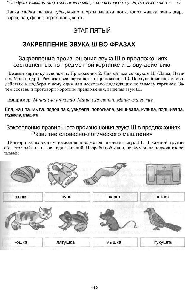 PDF. Логопедическая энциклопедия. Без автора . Страница 111. Читать онлайн