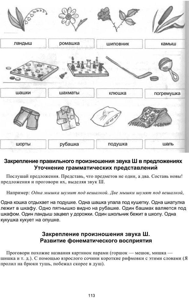 PDF. Логопедическая энциклопедия. Без автора . Страница 112. Читать онлайн