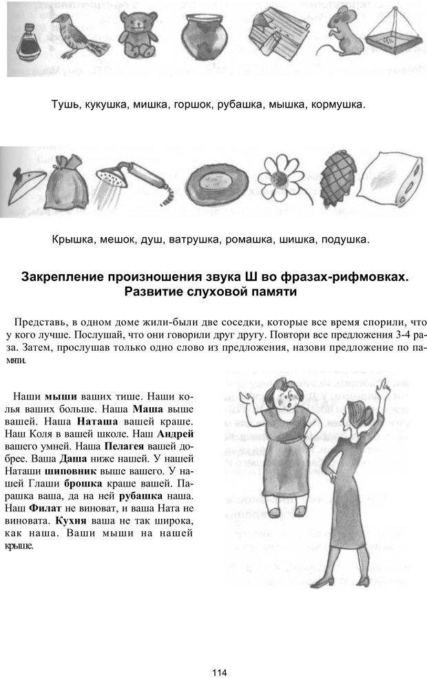 PDF. Логопедическая энциклопедия. Без автора . Страница 113. Читать онлайн