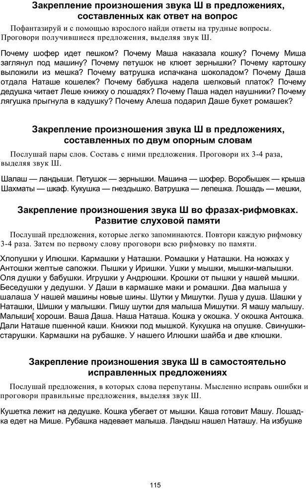PDF. Логопедическая энциклопедия. Без автора . Страница 114. Читать онлайн