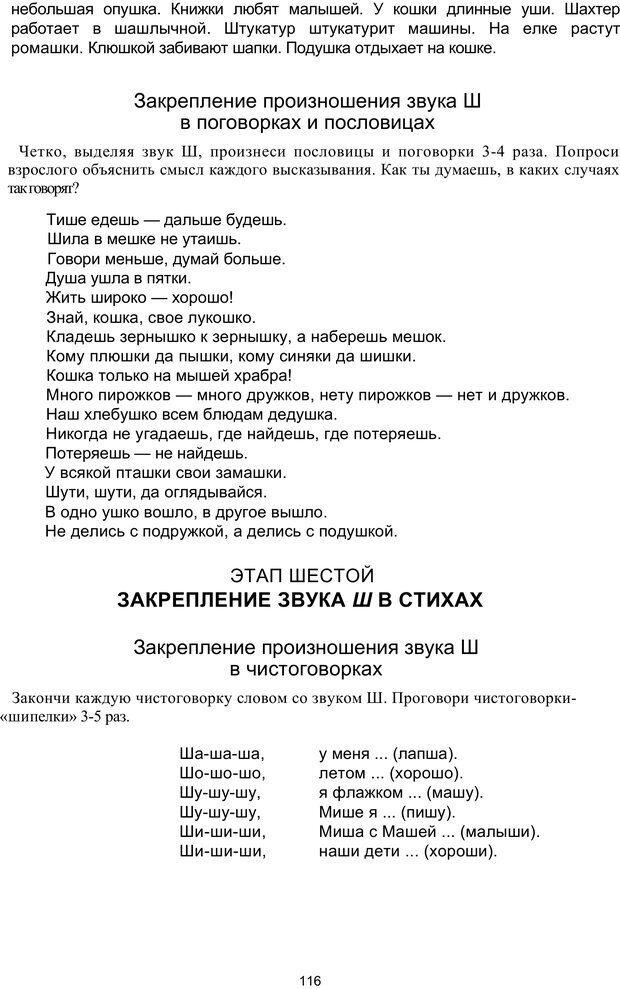 PDF. Логопедическая энциклопедия. Без автора . Страница 115. Читать онлайн