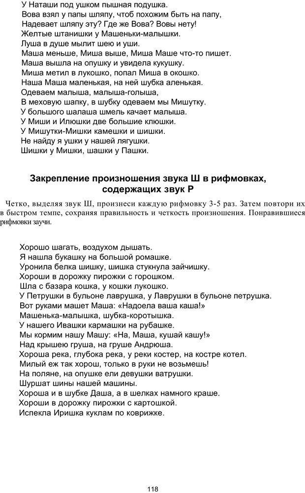 PDF. Логопедическая энциклопедия. Без автора . Страница 117. Читать онлайн