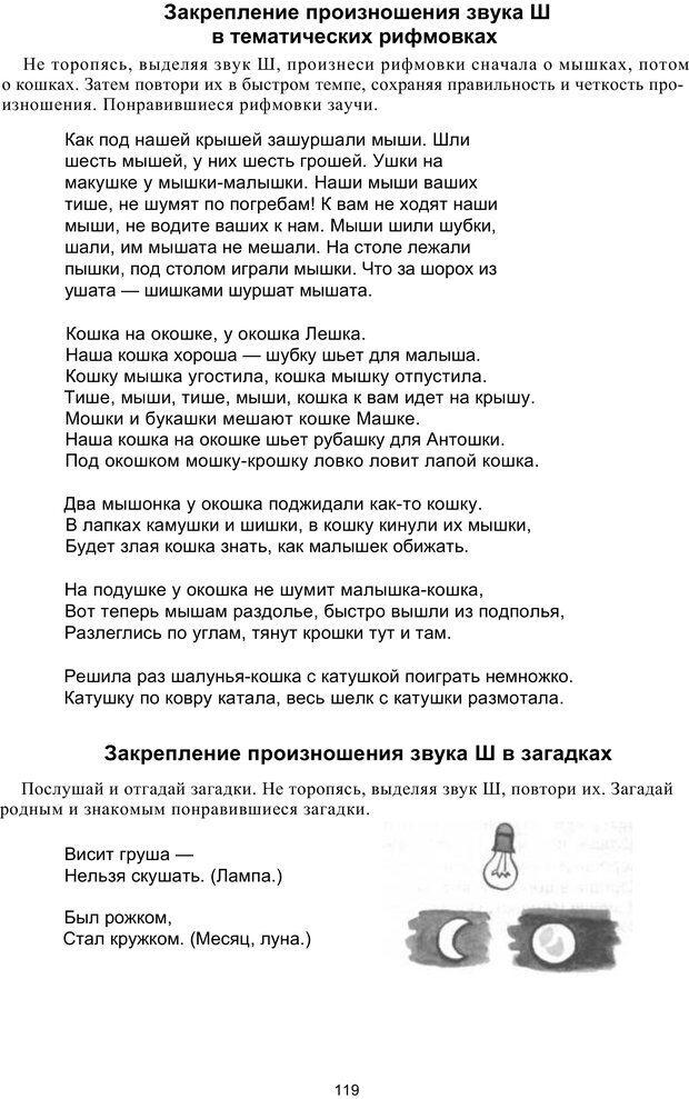 PDF. Логопедическая энциклопедия. Без автора . Страница 118. Читать онлайн