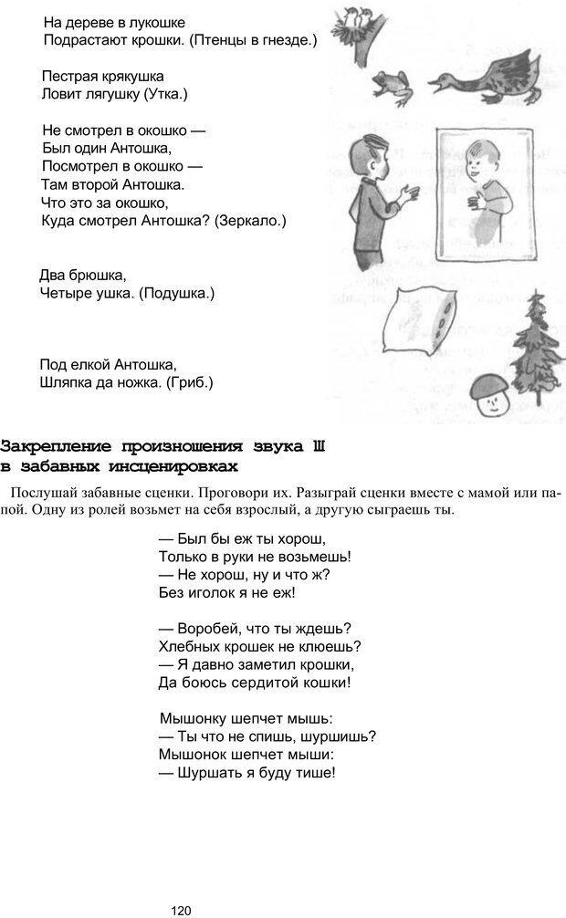 PDF. Логопедическая энциклопедия. Без автора . Страница 119. Читать онлайн