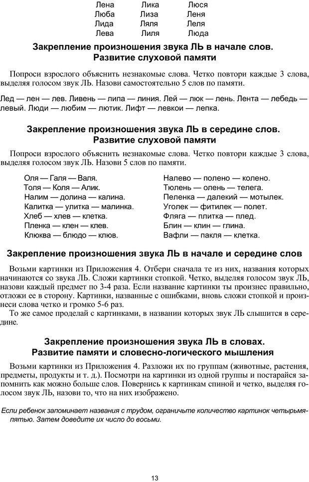 PDF. Логопедическая энциклопедия. Без автора . Страница 12. Читать онлайн