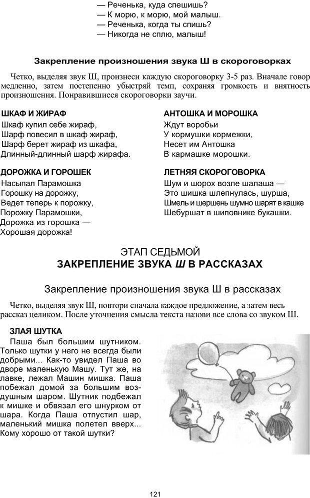 PDF. Логопедическая энциклопедия. Без автора . Страница 120. Читать онлайн