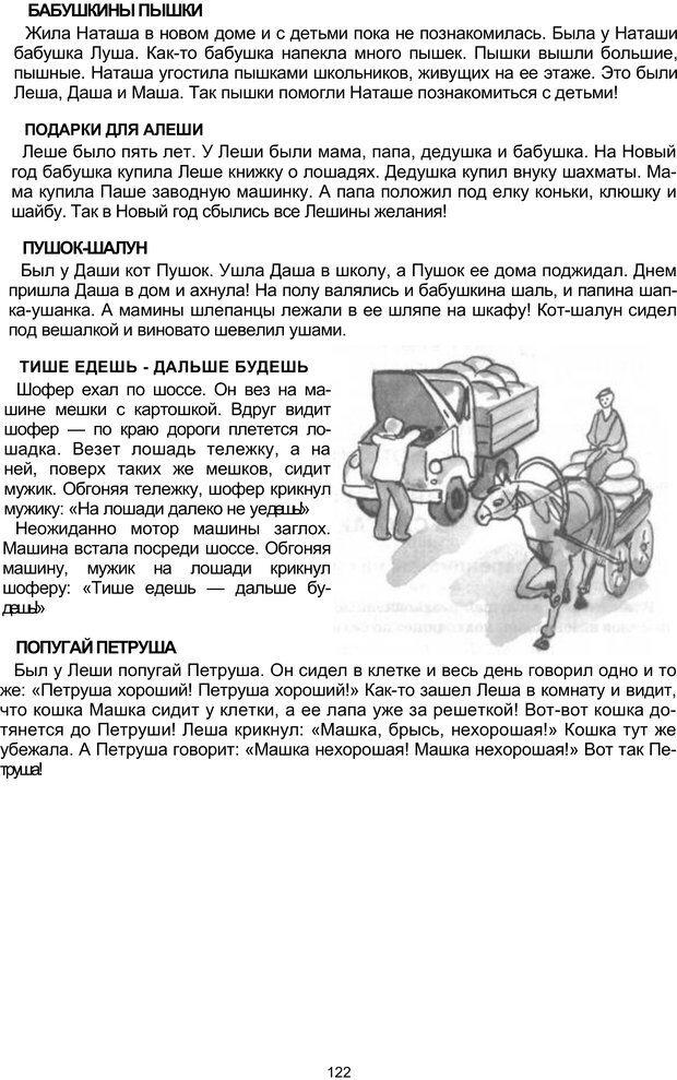 PDF. Логопедическая энциклопедия. Без автора . Страница 121. Читать онлайн