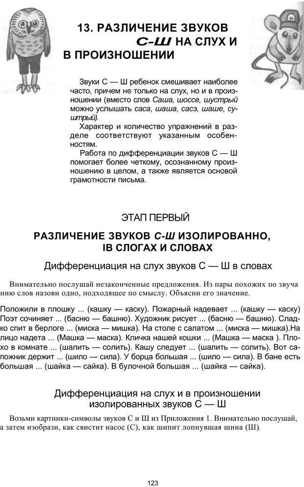 PDF. Логопедическая энциклопедия. Без автора . Страница 122. Читать онлайн