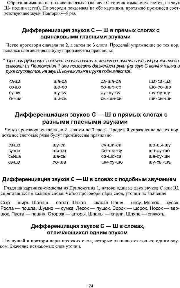 PDF. Логопедическая энциклопедия. Без автора . Страница 123. Читать онлайн