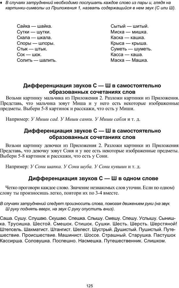PDF. Логопедическая энциклопедия. Без автора . Страница 124. Читать онлайн