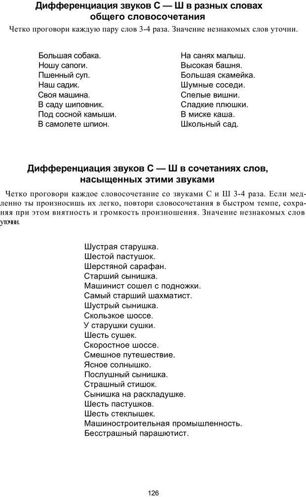 PDF. Логопедическая энциклопедия. Без автора . Страница 125. Читать онлайн