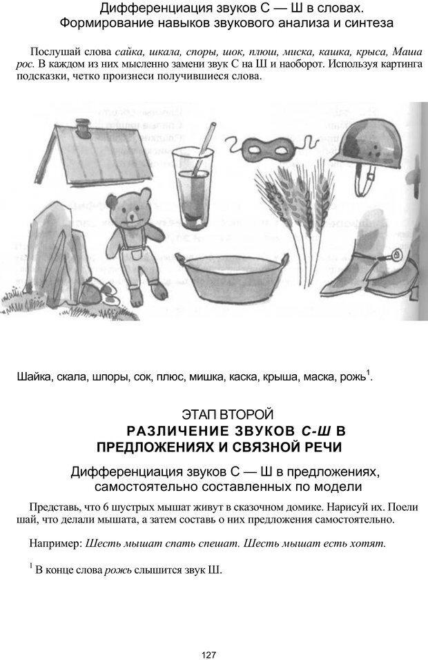 PDF. Логопедическая энциклопедия. Без автора . Страница 126. Читать онлайн