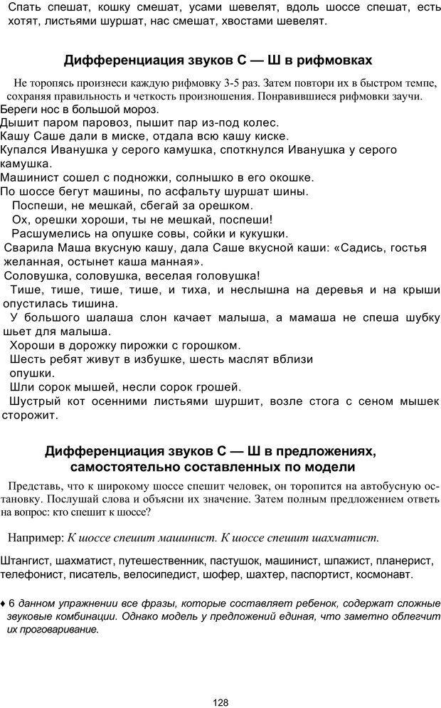 PDF. Логопедическая энциклопедия. Без автора . Страница 127. Читать онлайн