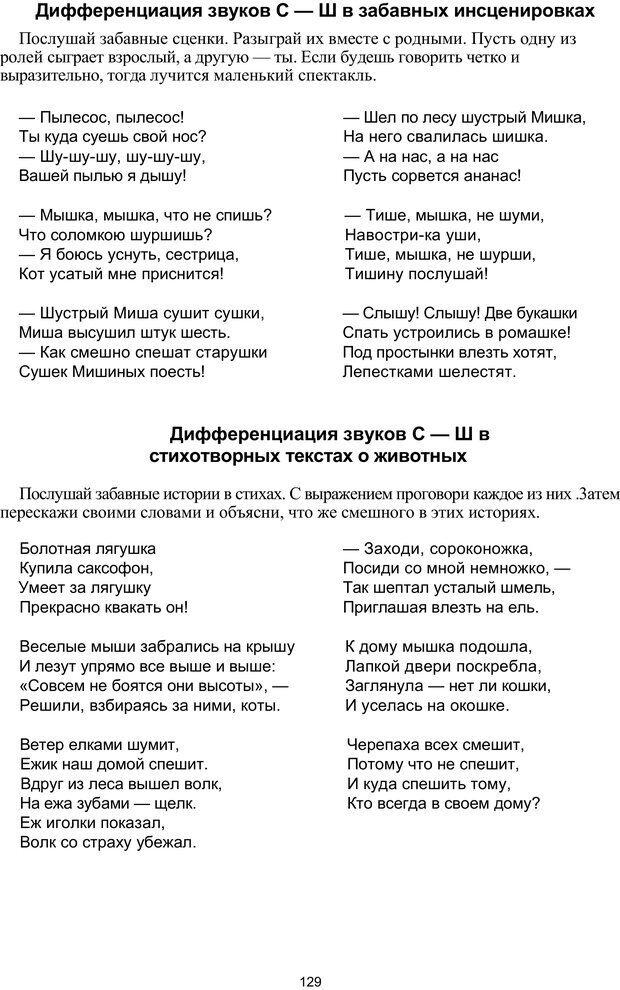 PDF. Логопедическая энциклопедия. Без автора . Страница 128. Читать онлайн